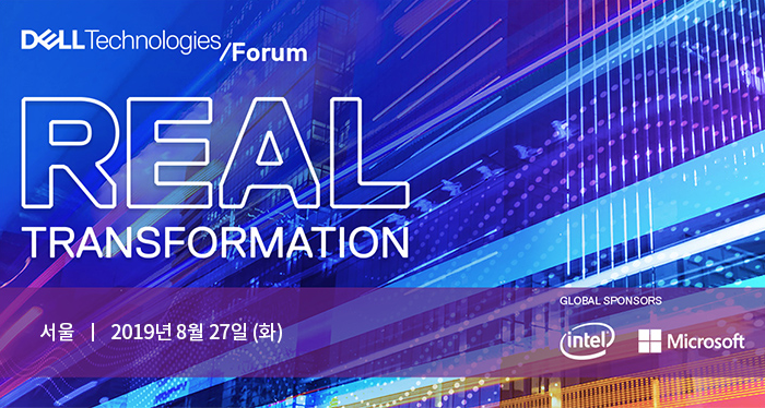 Dell Technologies / Forum | Real Transformation | 서울 | 2019년 8월 27일 (화) | intel | Microsoft